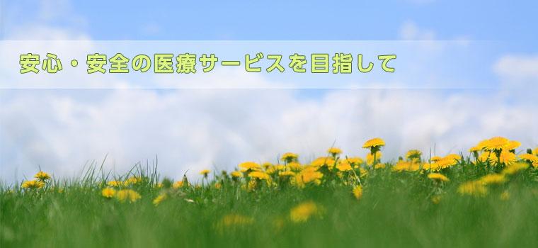 医療法人社団徳信会 弥生台歯科医院